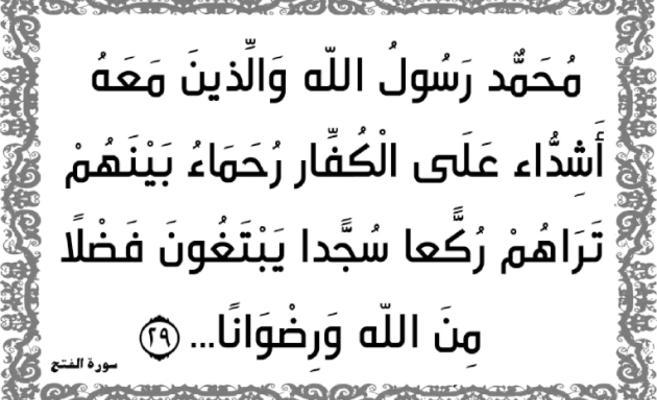 محمد رسول الله والذين معه أشداء على الكفار رحماء بينهم المنتدى العالمي للوسطيه